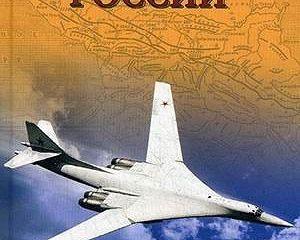 Стратегическая авиация России. 1914–2008 гг.