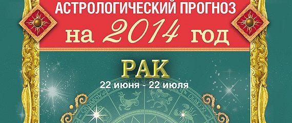 Астрологический прогноз на 2014 год. Рак