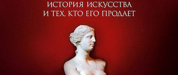 Галерея аферистов. История искусства и тех, кто его продает