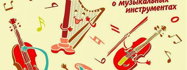 Сказка о музыкальных инструментах