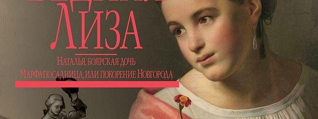 Бедная Лиза. Наталья, боярская дочь. Марфа-посадница, или покорение Новагорода