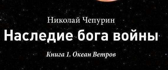 Океан Ветров