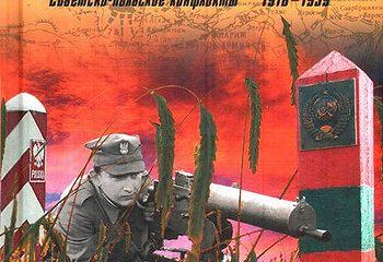 17 сентября 1939. Советско-польские конфликты 1918-1939