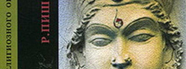 Будда: его жизнь и учение