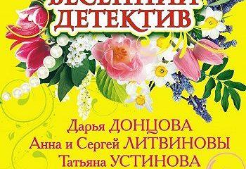 Весенний детектив 2009 (сборник)