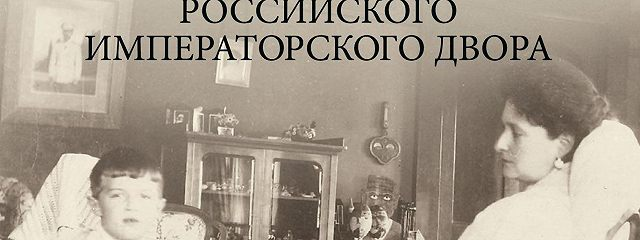 Александровский дворец в Царском Селе. Люди и стены. 1796—1917. Повседневная жизнь Российского императорского двора