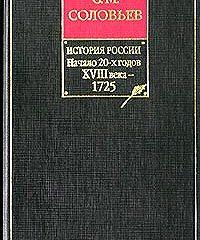 История России с древнейших времен. Книга IX. Начало 20-х годов XVIII века – 1725