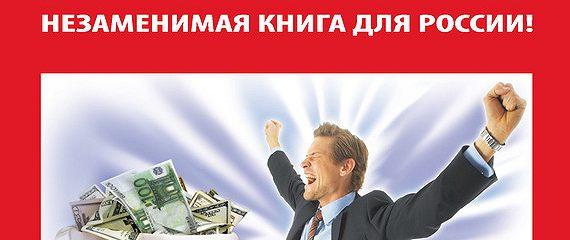Библия продаж. Незаменимая книга для России!