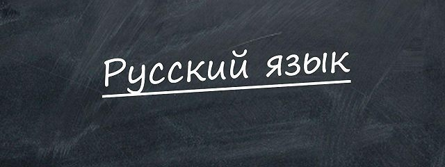 Олимпиадные задачи по русскому языку. Часть 46