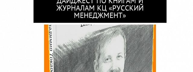 Русский менеджмент: Революция 2018 года (23). Дайджест по книгам и журналам КЦ «Русский менеджмент»