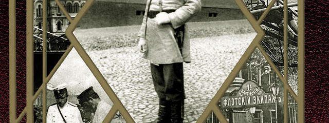 Кронштадтский детектив
