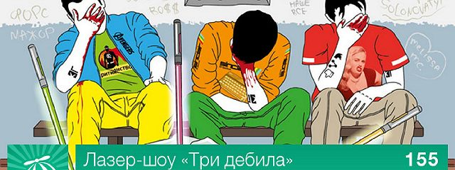 Выпуск 155: Гей-узбек