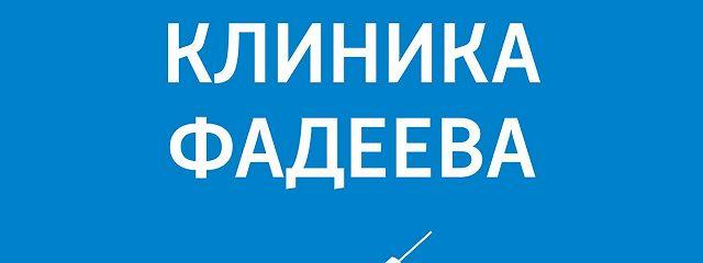 Клиника Фадеева. Отбеливание зубов