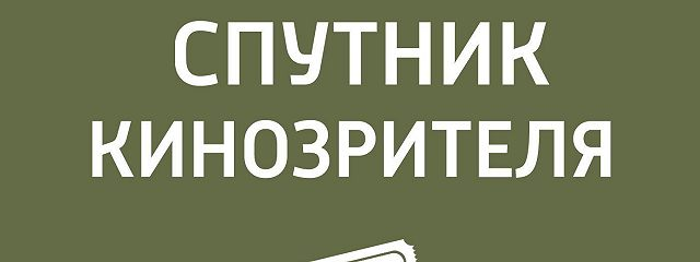Антон Долин о венецианском кинофестивале