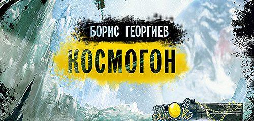 Космогон