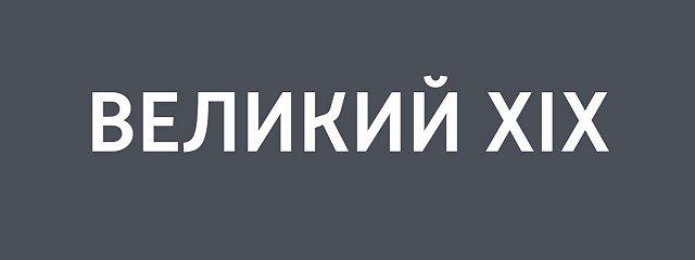 Юбилейный год Русского географического общества