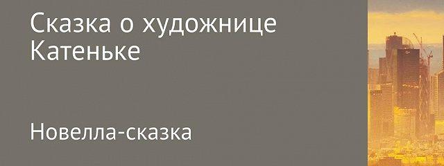 Сказка о художнице Катеньке