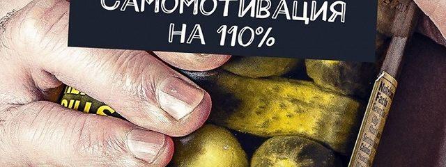 Самомотивация на 110%. Замотивируй себя на110% за7дней!