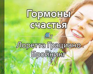Краткое содержание «Гормоны счастья. Приучите свой мозг вырабатывать серотонин, дофамин, эндорфин и окситоцин»