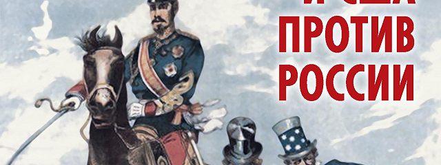 Большая игра. Британия и США против России