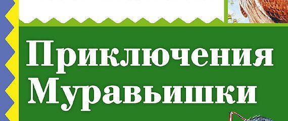 Приключение Муравьишки (сборник)