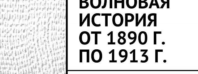 Всемирная волновая история от 1890 г. по 1913 г.