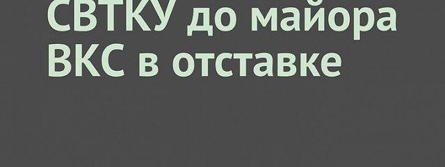 Откурсанта СВТКУ домайора ВКС вотставке