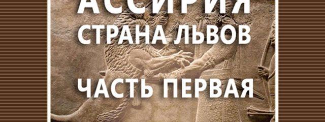 Ассирия. Страна львов. Часть первая. Назадворках Месопотамии