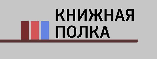 """Книжные новинки издательства """"Азбука-Аттикус"""""""