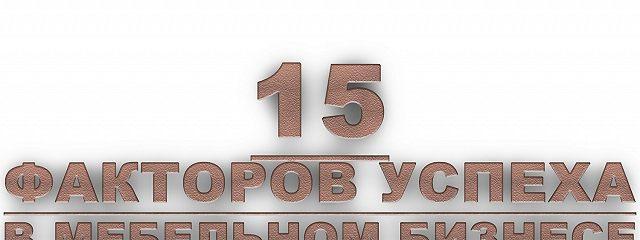 Продажа мебели. 15 факторов успеха в мебельном бизнесе России 2019