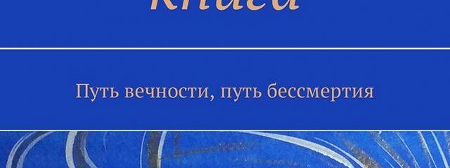 Праведная книга. Путь вечности, путь бессмертия