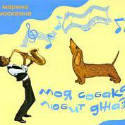 Моя собака любит джаз