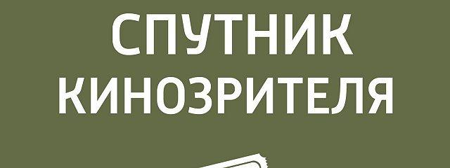 Антон Долин об итогах Каннского кинофестиваля-2018