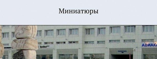 Рассказы. Миниатюры
