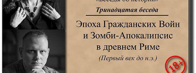 Эпоха Гражданских Войн и Зомби-Апокалипсис в древнем Риме. (Первый век до н.э.)