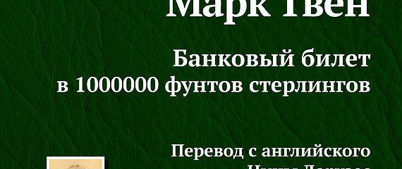 Банковый билет в 1000000 фунтов стерлингов