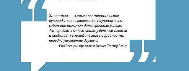 Торговые стратегии с высокой вероятностью успеха: Тактики входа и выхода на рынках акций, фьючерсов и валют