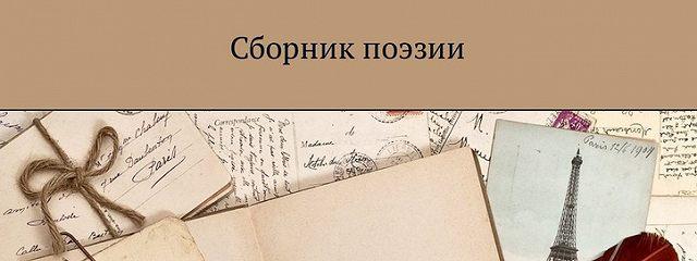 Краски души. Сборник поэзии
