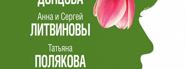 Весенний детектив 2019 (сборник)