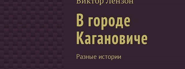 Вгороде Кагановиче. Разные истории