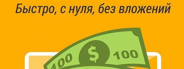 как заработать деньги в интернете быстро без вложений как поменять карту хоум кредит