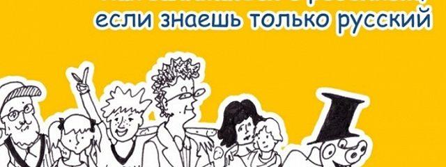 Английский для родителей. Как заниматься с ребенком, если знаешь только русский
