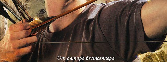 Академия Сумеречных охотников. Хроники