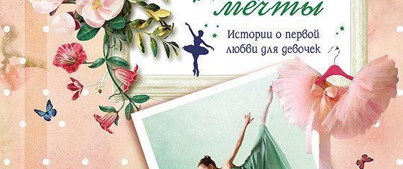 Танец мечты