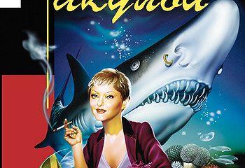 Покер с акулой