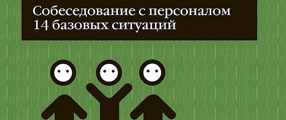 Собеседование сперсоналом, 14базовых ситуаций
