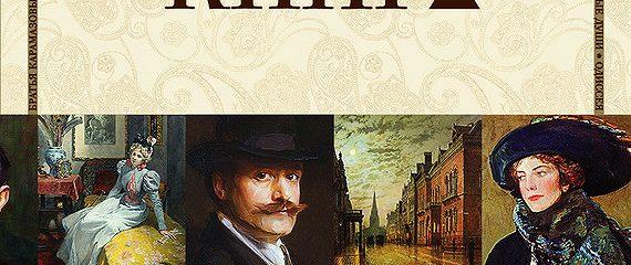 Последнее дело Шерлока Холмса (сборник)