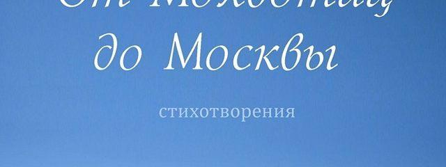 ОтМолвотиц доМосквы. Стихотворения