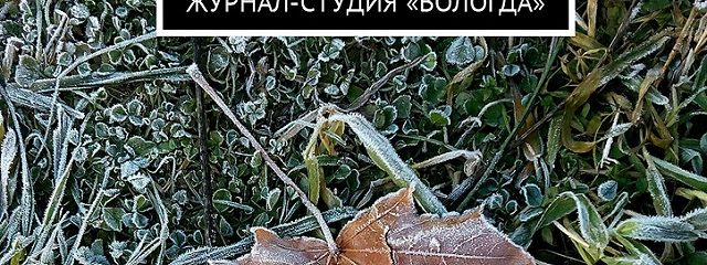 Листва. Журнал-студия «Вологда»