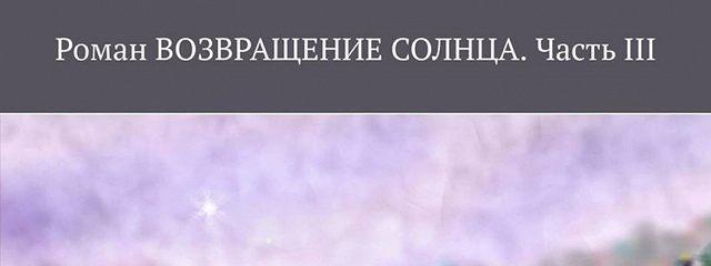 Третийсын. Роман ВОЗВРАЩЕНИЕ СОЛНЦА. ЧастьIII